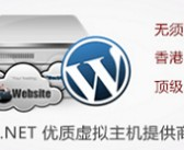 [新促销]3LOC.NET喜迎中秋:虚拟主机购买两年免费升级
