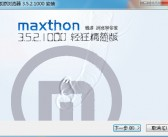 傲游浏览器_3.5.2.1000_轻狂精简版
