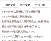 zblogphp随机文章、热门文章、热评文章调用方法