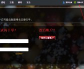 【免费域名】.party 域名免费注册