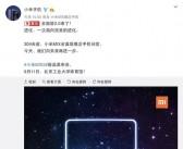 雷军:小米MIX2跟iPhone撞车纯属巧合,iPhone8尴尬了!