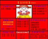 财神报,香港财神报,每期自动更新