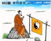 2019-002期新版跑狗图
