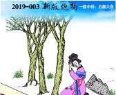 2019-003期新版跑狗图