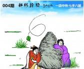 2019-004期新版跑狗图