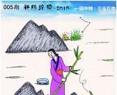 2019-005期新版跑狗图