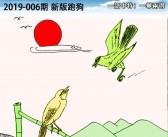 2019-006期新版跑狗图