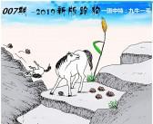 2019-007期新版跑狗图