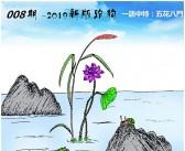 2019-008期新版跑狗图