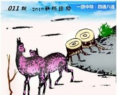 2019-011期新版跑狗图
