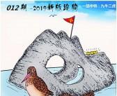 2019-012期新版跑狗图