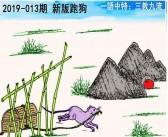 2019-013期新版跑狗图