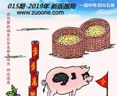 2019-015期新版跑狗图