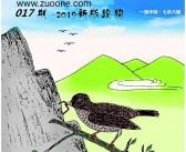 2019-017期新版跑狗图