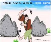 2019-020期新版跑狗图