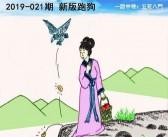 2019-021期新版跑狗图
