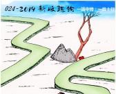2019-024期新版跑狗图