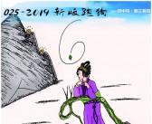 2019-025期新版跑狗图