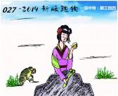 2019-027期新版跑狗图