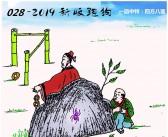2019-028期新版跑狗图