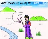 2019-029期新版跑狗图