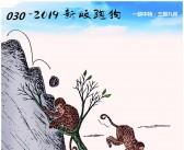 2019-030期新版跑狗图