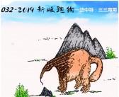 2019-032期新版跑狗图