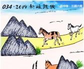 2019-034期新版跑狗图