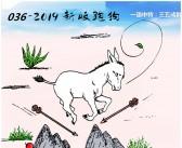 2019-036期新版跑狗图