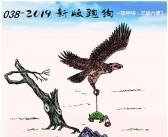 2019-038期新版跑狗图