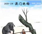 2020-138期 澳门跑狗图 跑马图