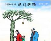2020-139期 澳门跑狗图 跑马图