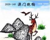 2020-140期 澳门跑狗图 跑马图