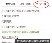 zblogPHP随机文章调用方法