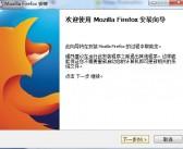Firefox 火狐浏览器 30.0 简体版
