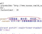 设置页面关键词keywords为文章标签tag