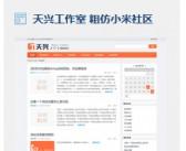 Z-BlogPHP主题-天兴工作室-粗仿小米社区(免费)