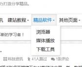Z-BlogPHP导航栏菜单下拉代码